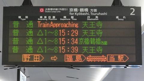 大阪環状線の発車標、「電車がまいります」 の英語表示が登場! ☆Train Approaching☆ (2020年9月)