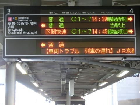 放出駅、おおさか東線 新大阪方面の発車標が早くも使用開始 (2018年12月24日)