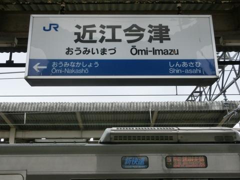 【湖西線】 近江今津駅の小さい駅名標&茶色く錆びた ひらがな駅名標
