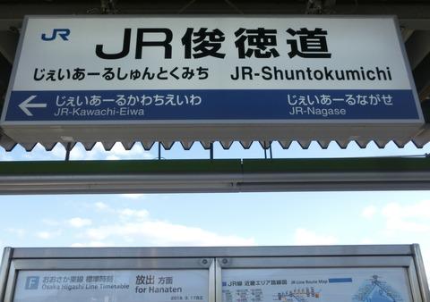 """JR俊徳道駅の駅名標・・・両隣の駅も """"じぇいあーる○○""""(2018年12月)"""
