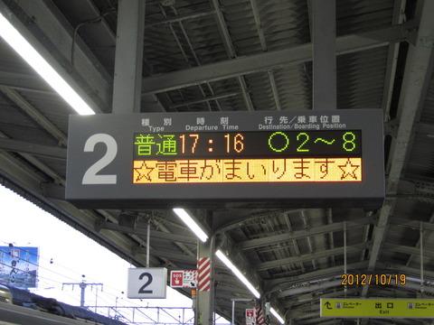 ☆電車がまいります☆  JR西日本 関西の電光掲示板 【小型タイプ】