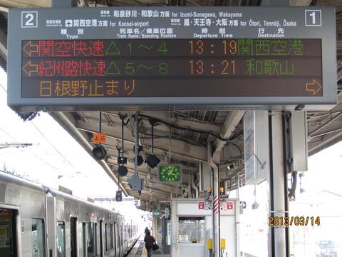 日根野駅の新しい発車標がついに稼働開始! (2013年3月)