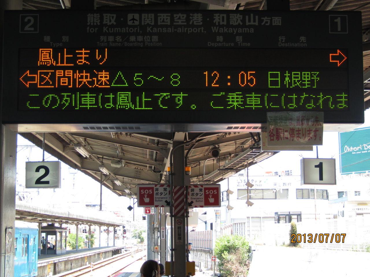 阪和線 当駅止まりの表示を集めてみた 【更新前】 : 関西のJRへようこそ!