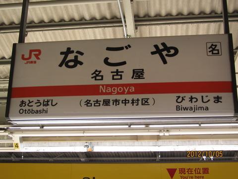 名古屋駅 在来線ホームの自動放送がついに変更!