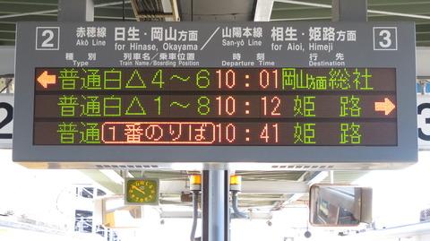 播州赤穂駅 ホーム・改札口の電光掲示板(発車標) 【2020年11月】