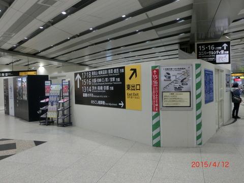 新大阪駅の新11・12番のりば、使用開始は2016年1月? コンコースに今後の工事予定が掲示される。(2015年4月)