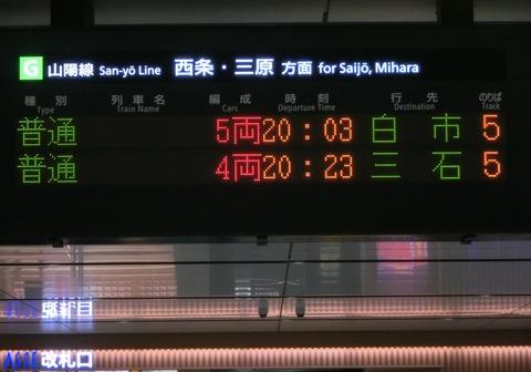 広島駅・天神川駅で普通 「三石行き」 の表示を撮る(発車標) 【2017年4月】
