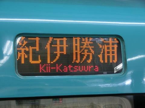 【激レア】 天王寺駅で 特急くろしお 「紀伊勝浦行き」 の表示を撮る (2015年8月)