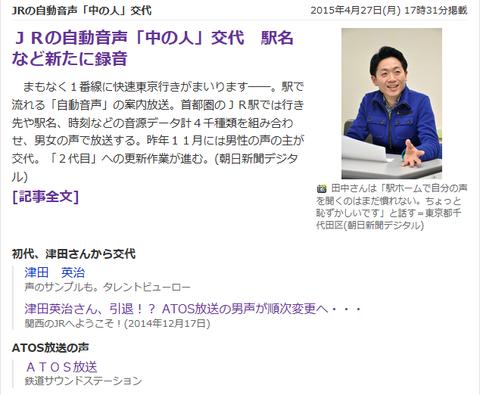 新型ATOS放送の男声 「有田洋之さん説」 はデマだった!声の主がついに判明!!!