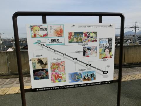 茶屋町駅の駅名標が 「アート化」 されていた件。 ひらがな駅名標も更新(2017年1月)