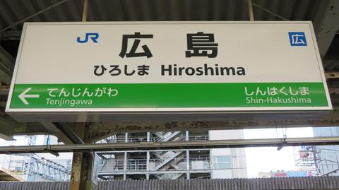 広島駅 在来線ホームに残る従来型の駅名標を撮る (2020年10月、2021年9月)