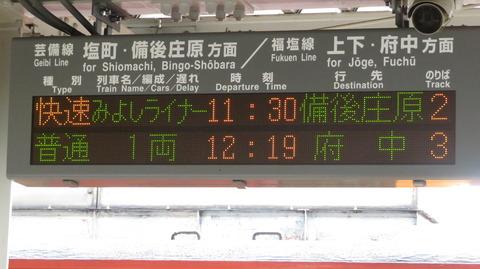 【芸備線】 三次駅で臨時快速 「庄原ライナー」 備後庄原行きを撮る(2019年10月)