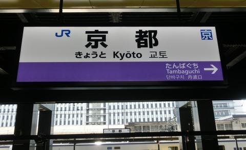 京都駅 嵯峨野線ホームに4ヶ国語表記のLED駅名標が登場!!!