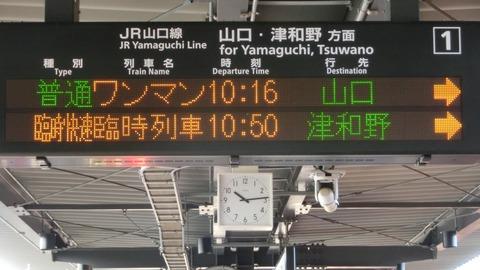 【正月限定】 新山口駅で SL 「津和野稲成号」 の表示を撮る (2019年1月)