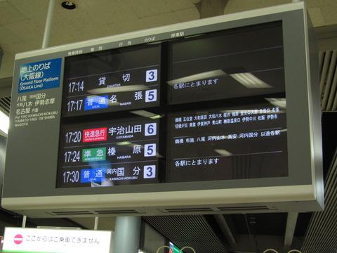 大阪上本町駅 地上ホームの液晶ディスプレイ発車標 (2013年7月)