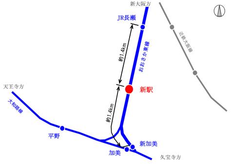 おおさか東線 新加美~JR長瀬駅間に新駅設置決定!2018年春開業へ!