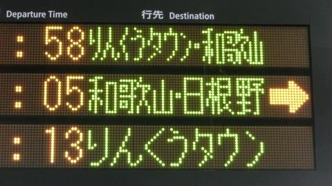 【レアな行き先】 天王寺駅で関空快速 「りんくうタウン行き」 の表示を撮る (2018年9月)