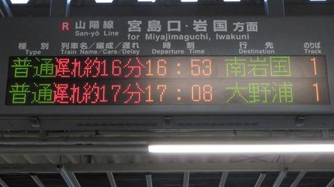 西広島駅 仮駅舎 改札口の電光掲示板(発車標) 【2021年1月】