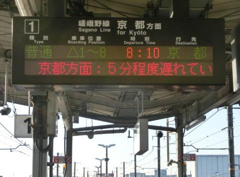【嵯峨野線】 丹波口駅の遅れ表示 「京都方面 : 5分程度遅れています」