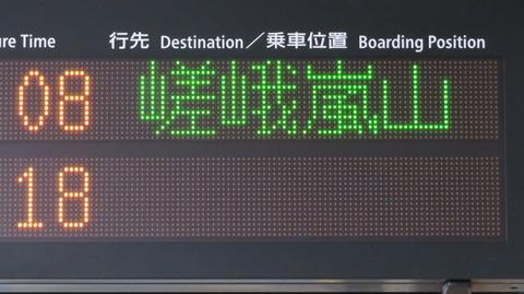 【1日に1本だけ】 太秦駅で 「嵯峨嵐山行き」 の表示を撮る (2021年3月)
