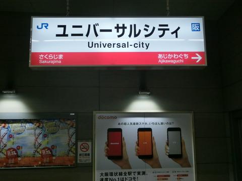 ユニバーサルシティ駅 縦型の駅名標が紺色に変化!!!