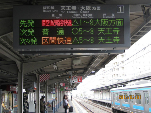 堺市駅・三国ケ丘駅の新しい発車標が早くも稼働開始!!! (2013年3月)