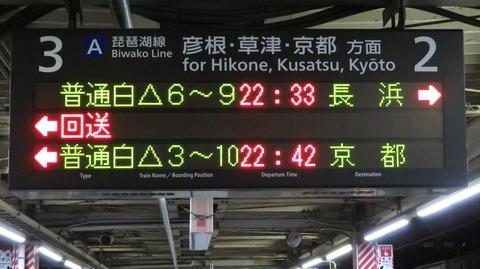【1日に1本だけ?】 米原駅で長浜行きが2番のりばから発車! (2021年3月)