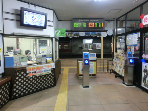 【播但線】 寺前駅・福崎駅 ICOCA導入後の改札口(2016年4月)