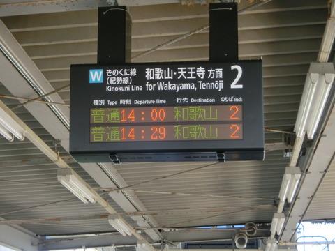 【激レア】 紀三井寺駅・黒江駅で 普通 「箕島行き」 の表示を撮る (2015年7月)