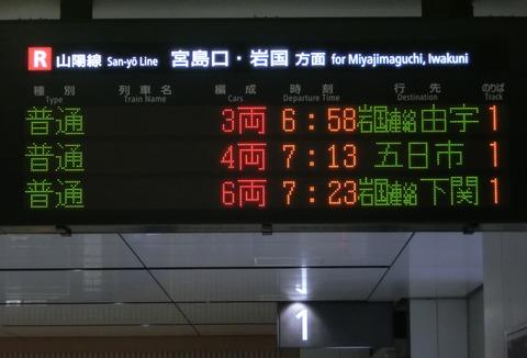 広島駅 新しい跨線橋の電光掲示板(発車標) 【2017年追加分】 Part1 山陽線・可部線