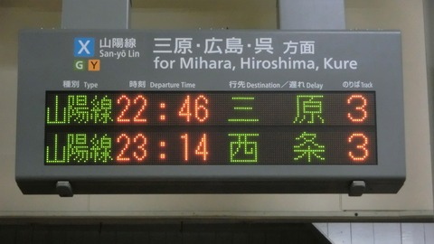【1日に1本だけ】 糸崎駅で普通 「西条行き」 の表示を撮る(2018年3月)