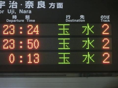 【激レア】 稲荷駅・六地蔵駅でJR奈良線 「玉水行き」 の表示を撮る(2018年10月)