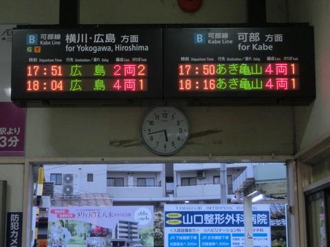 【可部線】 改札口の電光掲示板(発車標) 【まとめ】