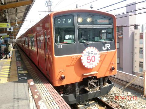 大阪環状線の201系、2019年6月7日(金)で運行終了。 新型車両・323系の投入が完了