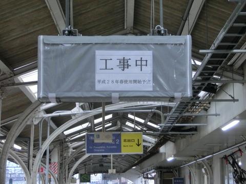 尾道駅・糸崎駅に新しい発車標が設置される (2015年3月)