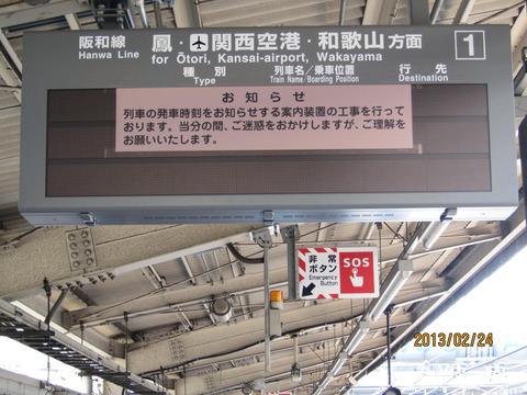 【阪和線】 三国ケ丘駅に新しい発車標が設置される (2013年2月)