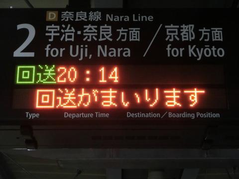 【JR奈良線】 木幡駅 ホーム・改札口の電光掲示板(発車標) 【2019年1月】