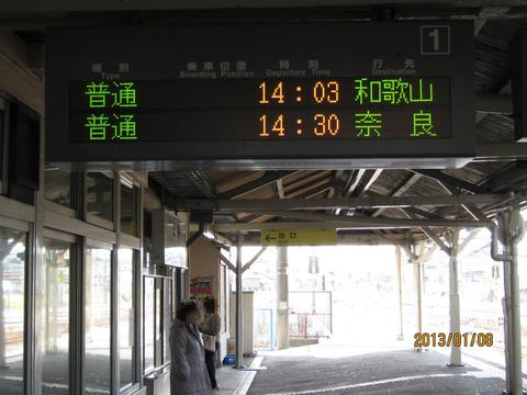 【和歌山線】 五条駅・橋本駅 ホームの電光掲示板(発車標)