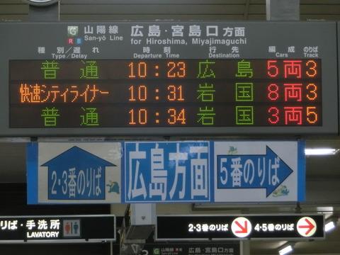 海田市駅で快速 「シティライナー」 の表示を撮る(発車標)