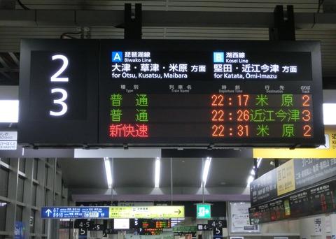 京都駅 西口跨線橋に増設された発車標が稼働開始!(2016年2月28日)