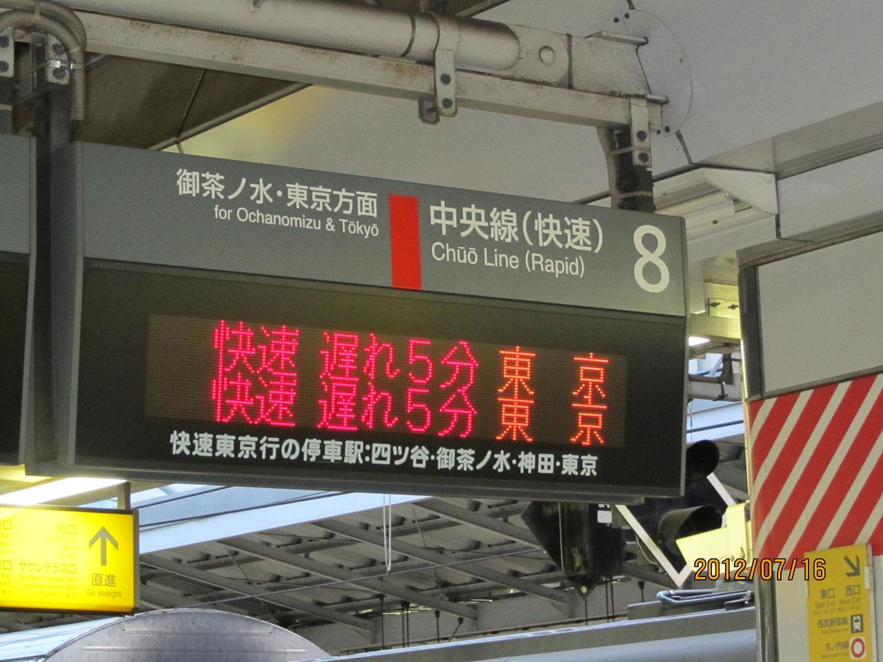 8番線(中央線快速・東京方面)快速は赤色、行き先は橙色です。遅れが発生す... 関西のJRへよう