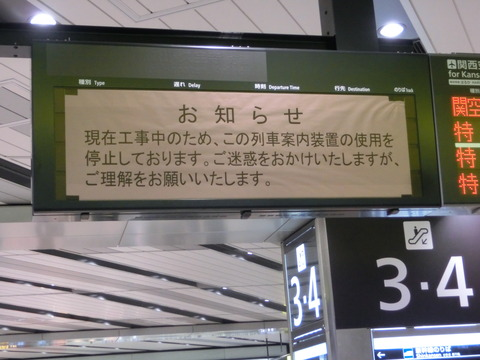 新大阪駅の在来線改札口に おおさか東線の発車標が設置される(2018年12月24日)