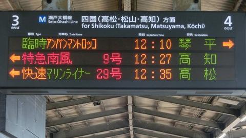 児島駅 「アンパンマントロッコ」 の表示がいつの間にか変化していた件 (2018年7月)