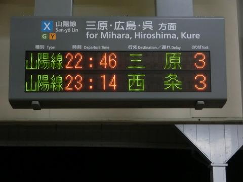 【レアな行き先】 糸崎駅で普通 「西条行き」 の表示を撮る(2018年3月)