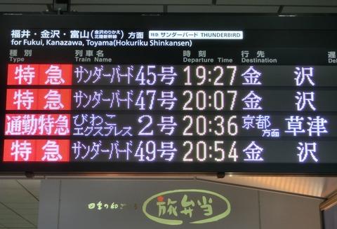 びわこエクスプレスの種別が 特急から 「通勤特急」 に! (大阪駅・新大阪駅の表示)
