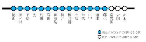 ICOCAエリア拡大(南岩国~徳山)