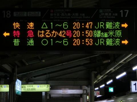天王寺駅 「特急はるか 京都方面 米原行き」 の英語表示を撮る