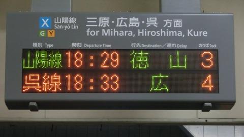 【1日に1本だけ】 糸崎駅で普通 「徳山行き」 を撮る (2019年3月)