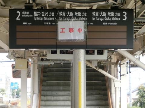 北陸本線の特急停車駅に新しい発車標が増設される(2016年10月)