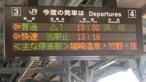 豊岡駅 ホーム・改札口の発車標 (2019年1月・4月撮影分)